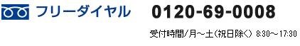 フリーダイヤル:0210-69-0008 受付時間/月~金(祝日除く)8:30~17:30