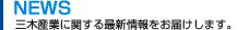 NEWS 三木産業に関する最新情報をお届けします。